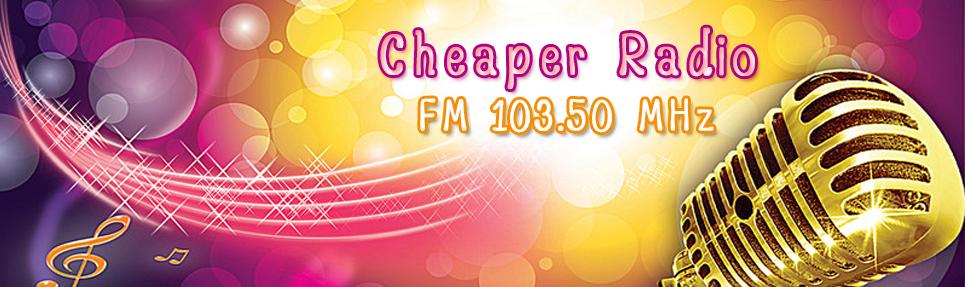 Cheapperradio : ชิปเปอร์ เรดิโอ FM 103.50 MHz  คลื่นวิทยุ จังหวัดร้อยเอ็ด สถานีวิทยุ ร้อยเอ็ด  ข่าวจังหวัดร้อยเอ็ด กิจกรรมจังหวัดร้อยเอ็ด